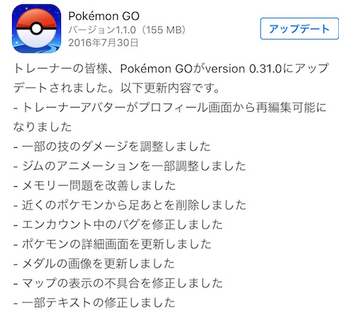 pokemon_update
