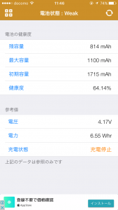 iPhone6sバッテリー交換
