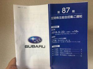株式会社SUBARU 株主総会お土産なし