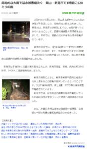 岡山・新見市で1時間に120ミリの雨局地的な大雨で浸水被害相次ぐ